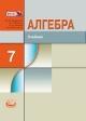 Алгебра 7 кл с углубленным изучением математики